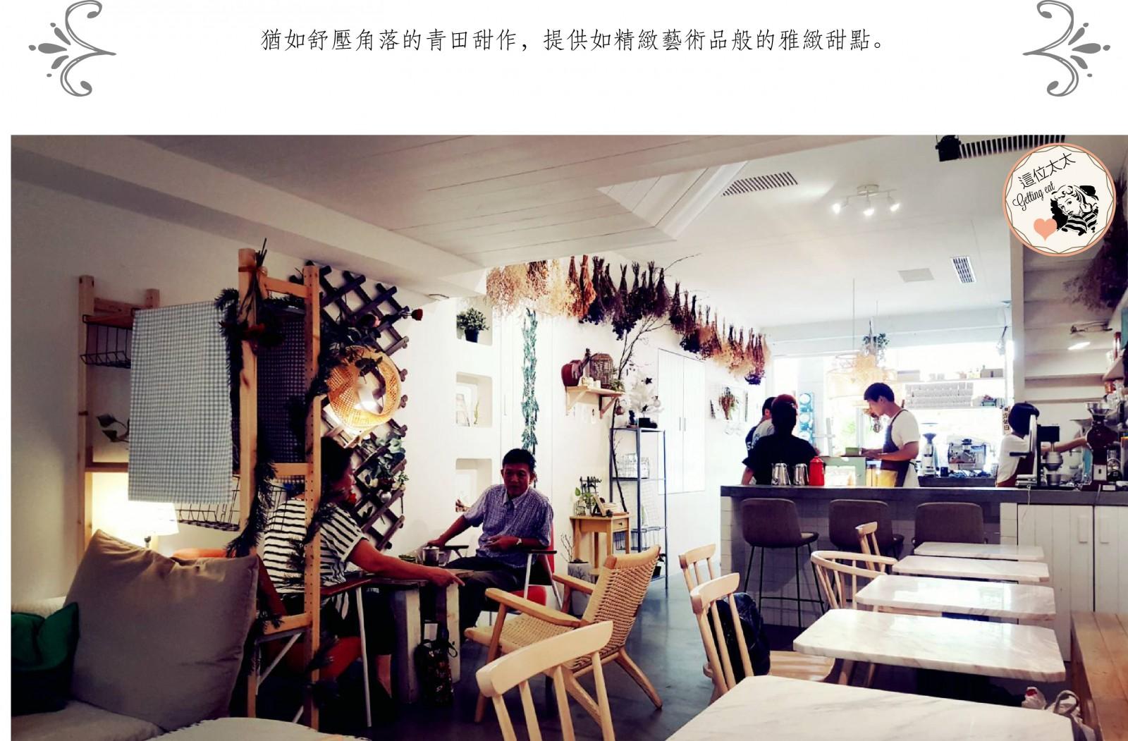 靜心片刻的舒壓角落,提供精緻如藝術品般的高質感甜點,青田甜作。