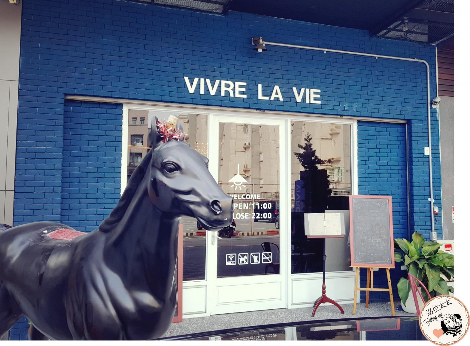鳳山文山特區氣質派優雅餐廳Viver La Vie,分子料理精緻美食,約會聚餐好去處