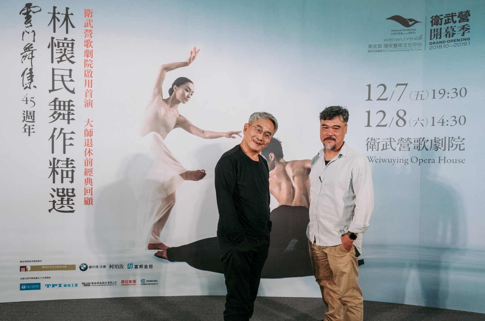 雲門舞集45週年選作 衛武營歌劇院首演