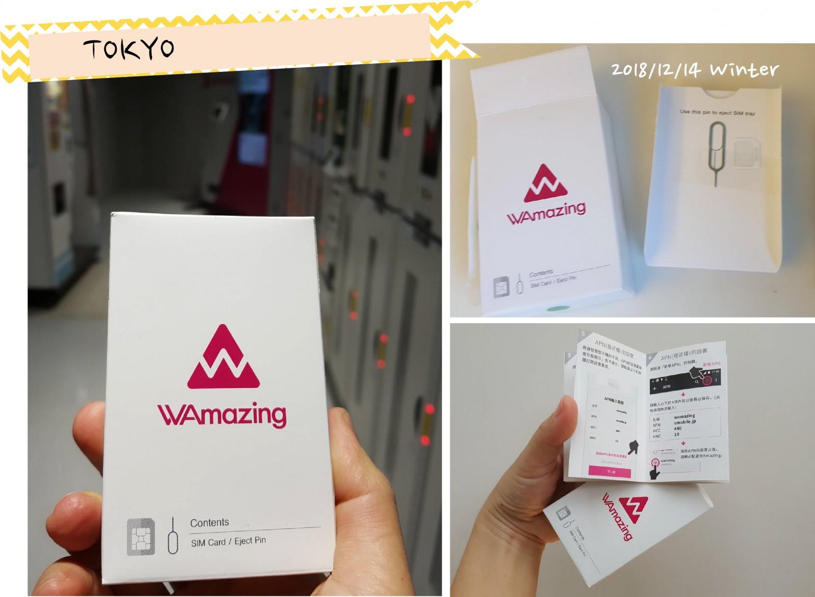 初冬東京自助行4G高速無料網卡體驗!WAmazing&TripFree比較