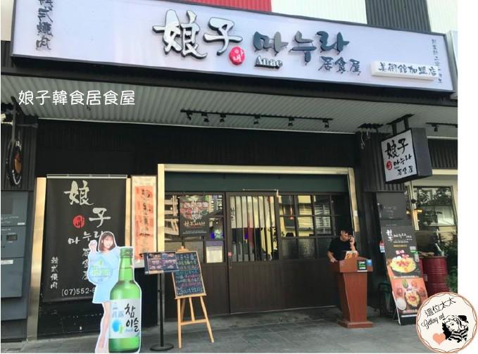 在台北超高人氣韓食,高美館娘子居食屋爽爽吃烤肉