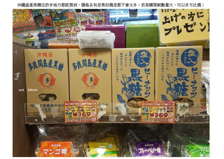 沖繩必買,養顏美容富含礦物質純黑糖!波照間西表黑糖