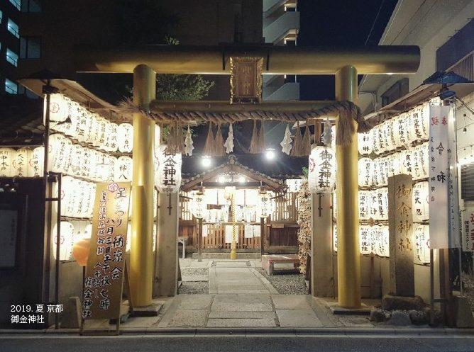 來當大和拜金女!24小時不打烊的洗錢神社:京都御金神社
