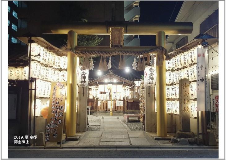 來當大和拜金女!24小時不打烊的洗錢神社,京都御金神社