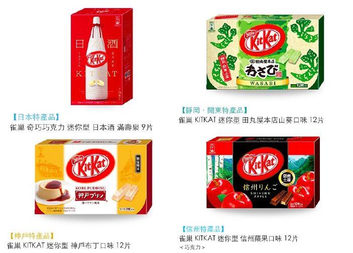 日本必買零食 會帶來幸福感的KitKat毎日の贅沢系列!