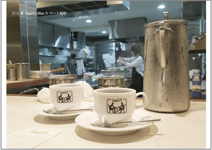 京都早餐提案,和洋薈萃老派咖啡館スマート珈琲SmartCoffee。