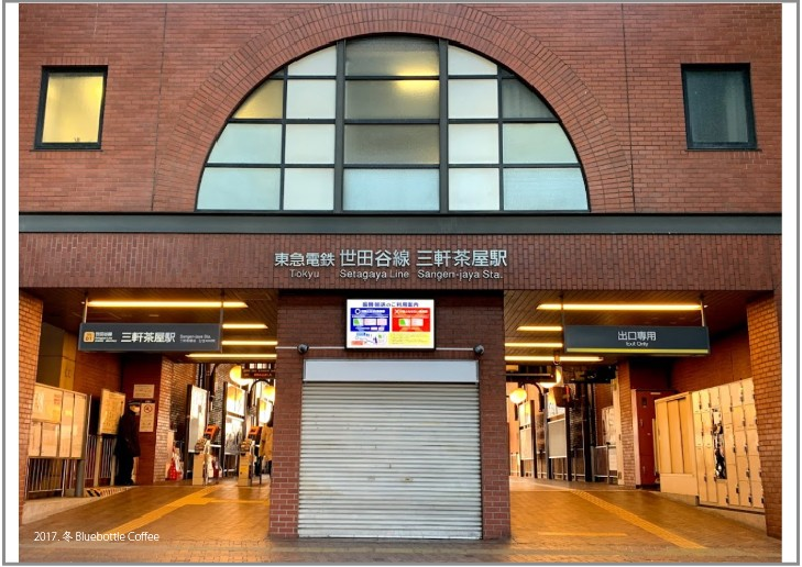 收藏生活感,三軒茶屋老診療所改建BlueBottle藍瓶七號店。