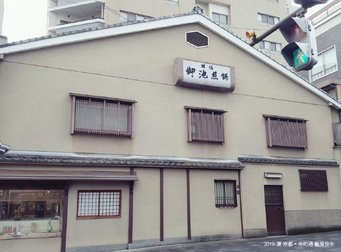 美食教母岸朝子推薦五星級伴手禮 京都龜屋良永「御池煎餅」