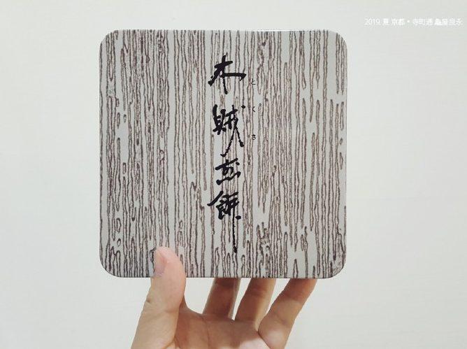 京都名店龜屋良永「木賊煎餅」 蓬鬆酥柔的風雅滋味