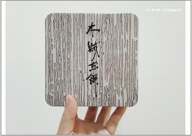 京都名店龜屋良永「木賊煎餅」,蓬鬆酥柔的風雅滋味。