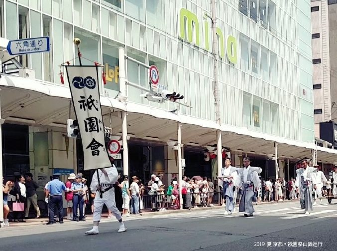 苦澀的決斷!京都祇園祭受新冠疫情影響中止舉辦