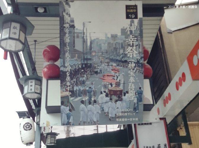 夏日京都最熱衹園祭 初心者宵山、山鉾巡行與朱印收集