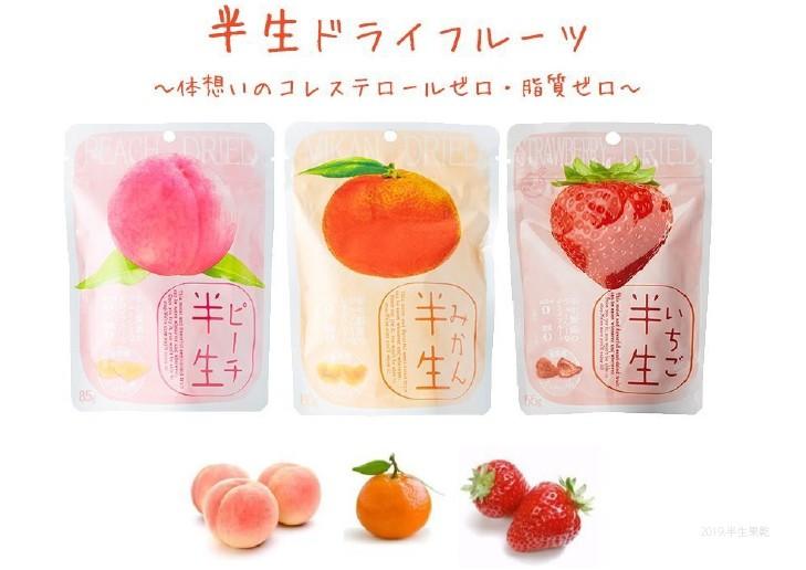 日本超好吃下午茶必備半生水果乾,跟芒果乾沒有關係呀!