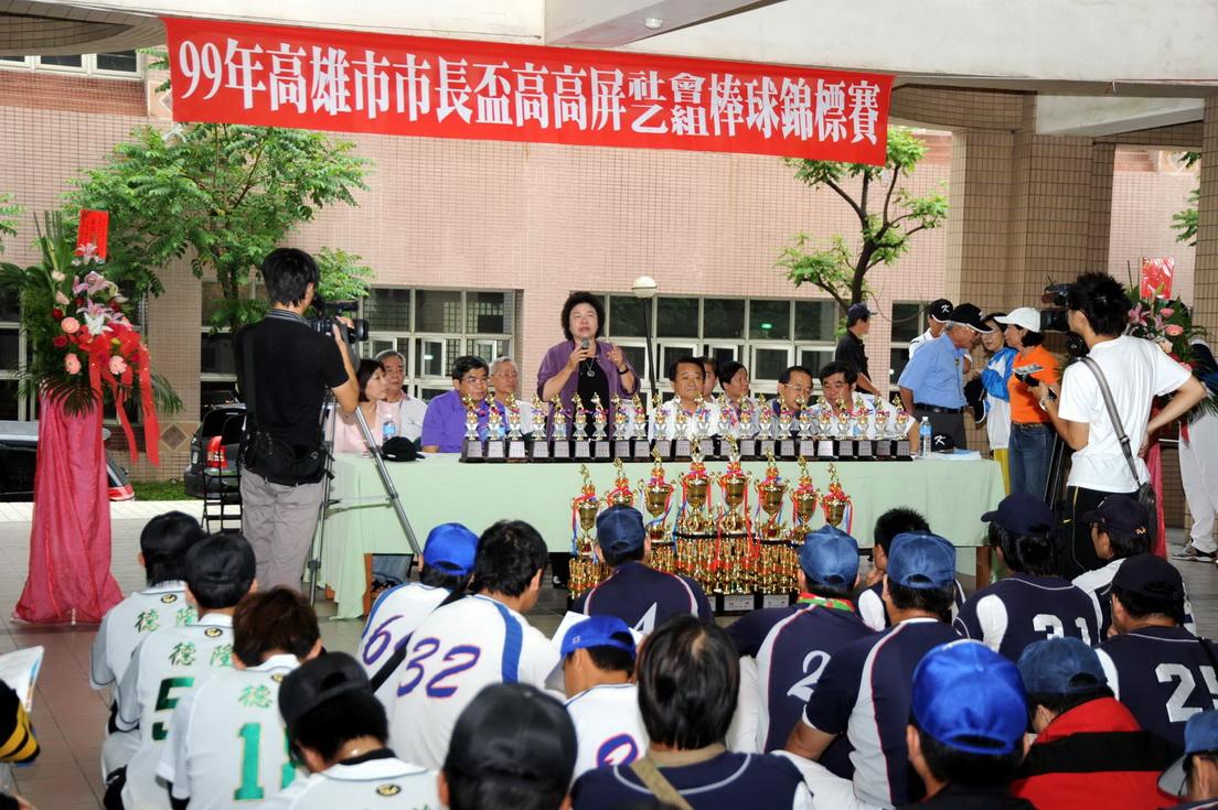 99年高雄市市長盃社會乙組棒球錦標賽開幕