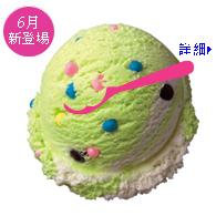 《這位太太吃貨魂》31冰淇淋 兒時的歡樂回憶!!
