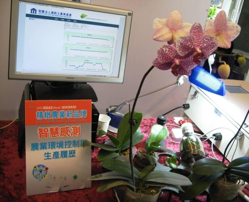 資策會打造台灣精緻農業新品牌