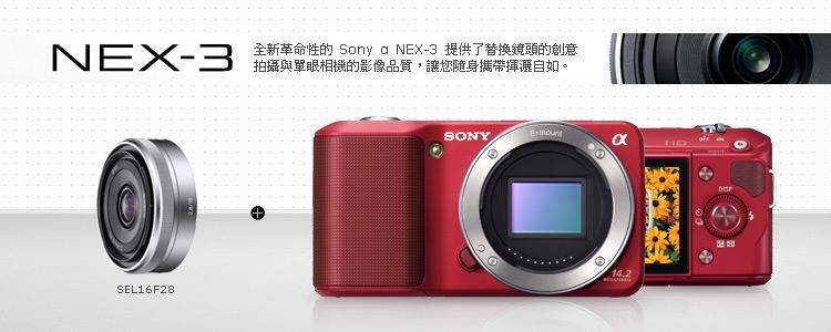 全新革命性的SONY αNEX-3系列 即將上市