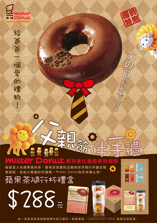 Mister Donut–288元限時優惠!! ㄅㄚㄅㄚ節茶禮盒