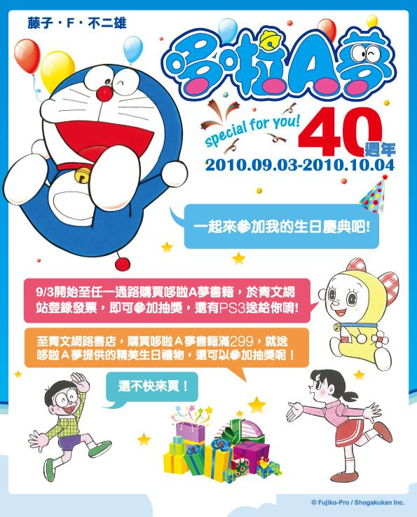 哆啦A夢誕生40周年!