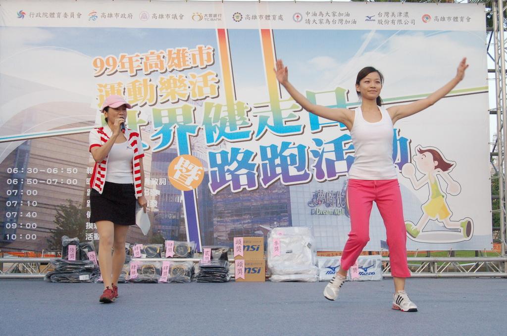 高雄市運動樂活 世界健走日暨路跑活動