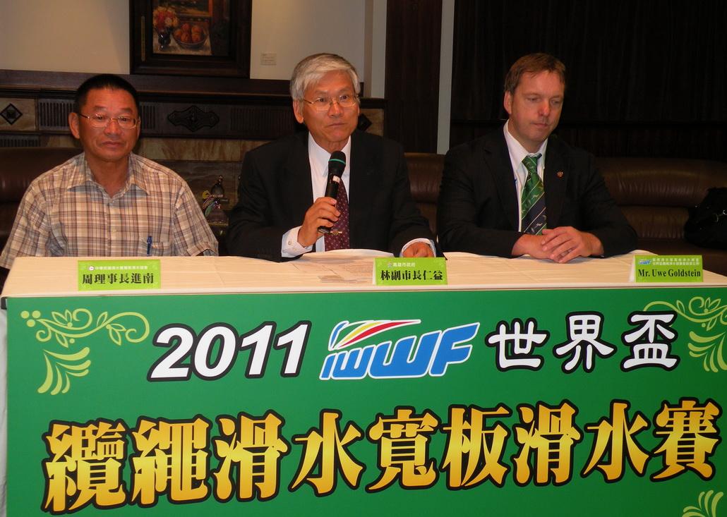 2011 IWWF世界盃纜繩滑水暨寬板滑水賽 意向書簽訂