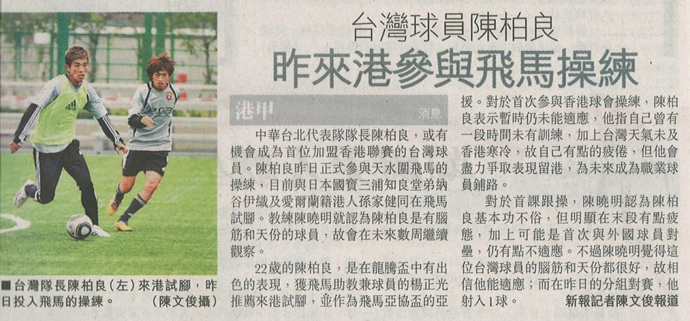 台灣球員 陳柏良 來港參與飛馬操練