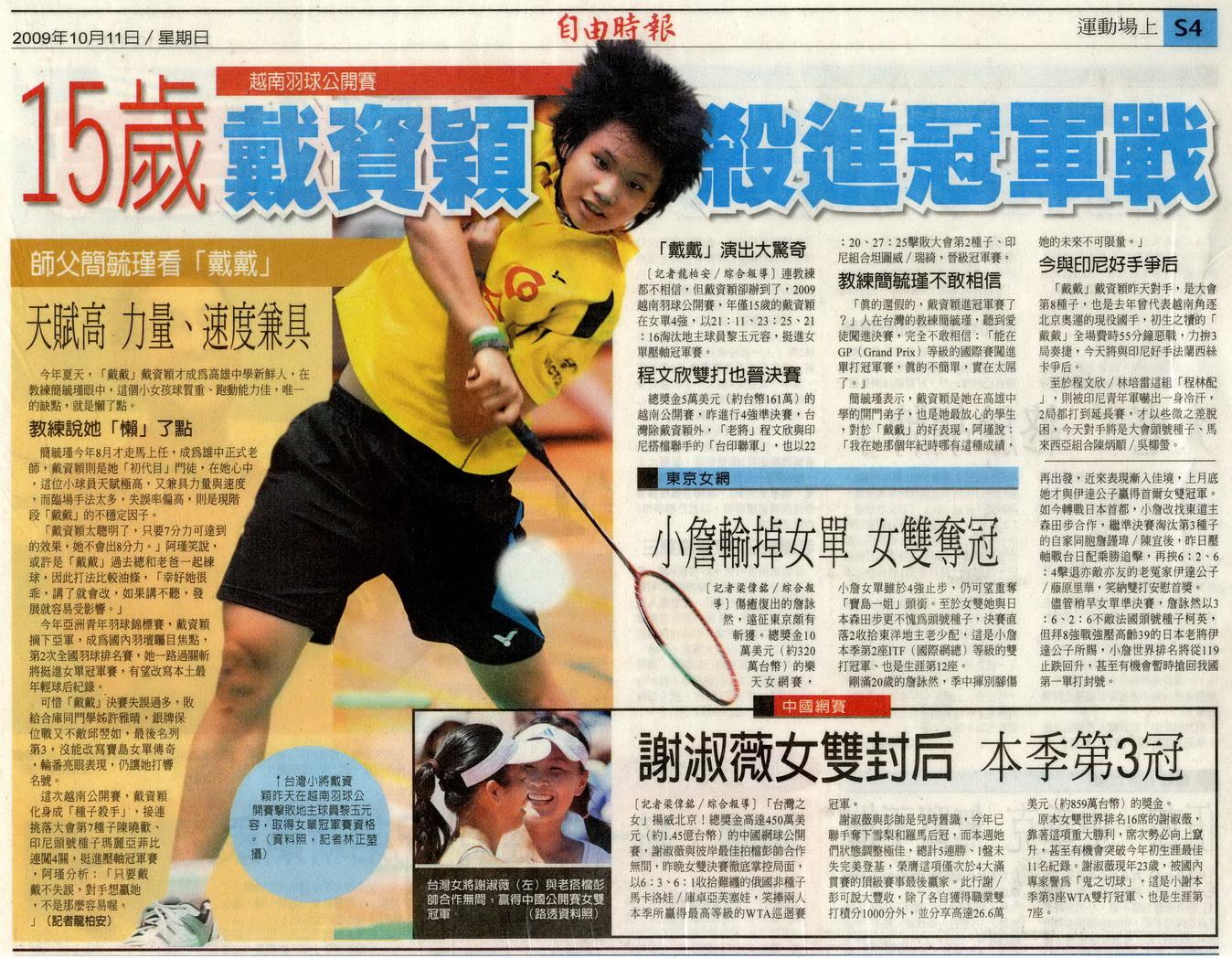 2009越南羽球公開賽 戴資穎殺進冠軍戰