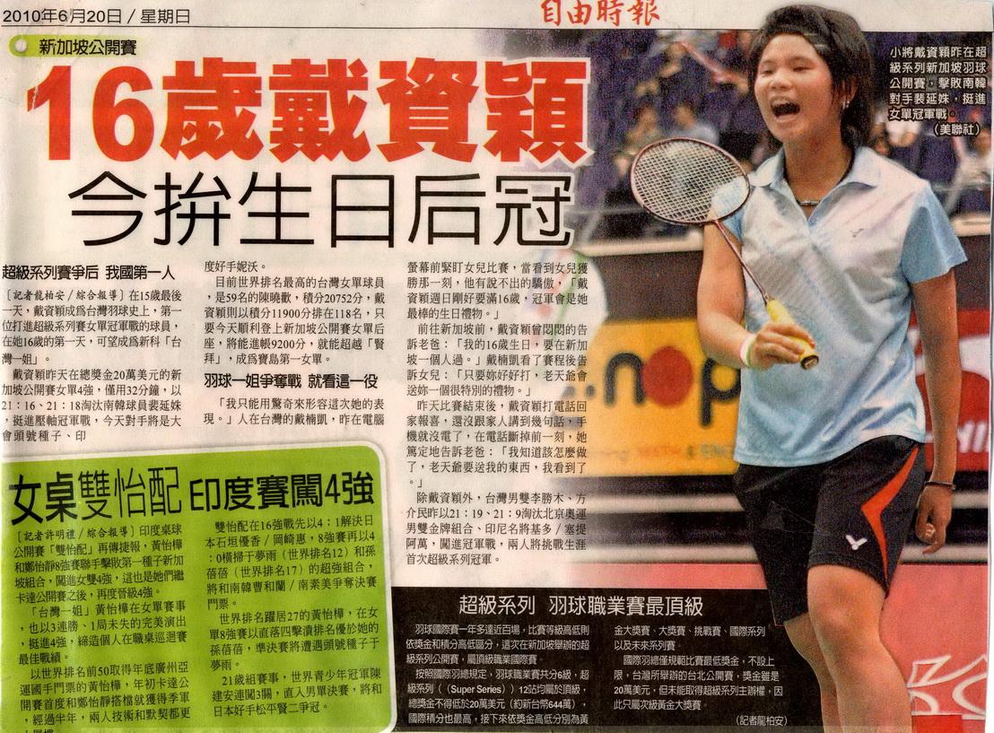 新加坡羽球公開賽/16歲戴資穎 今拚生日后冠