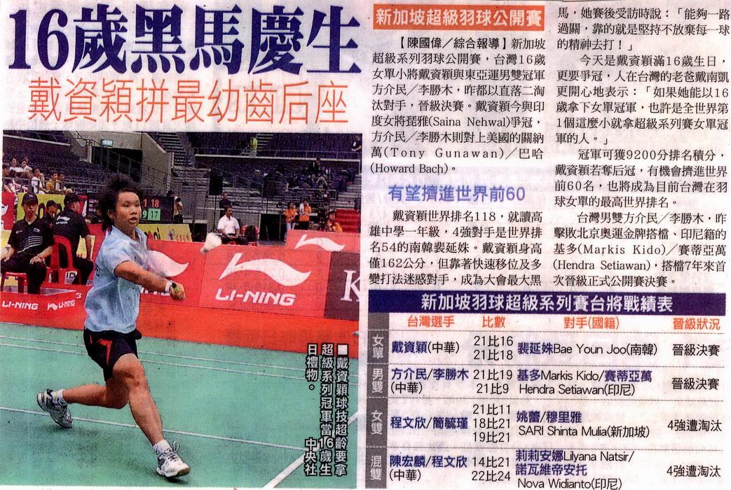 新加坡羽球公開賽/16歲黑馬慶生 戴資穎拼最幼齒后座
