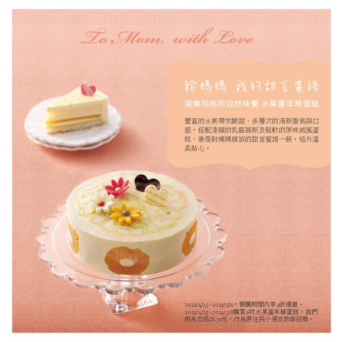 星巴克邀你用甜蜜的糕點 傳遞愛媽媽的心意
