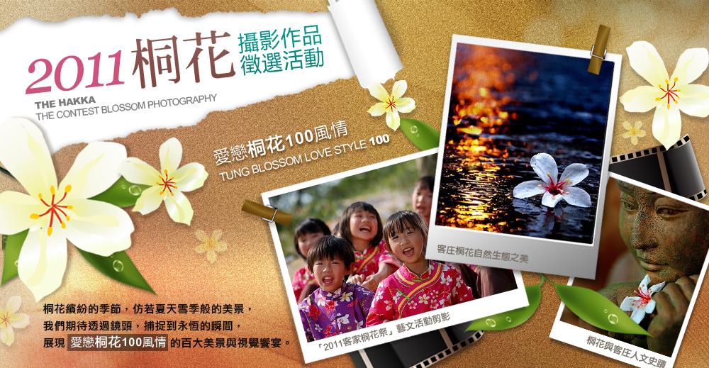 「2011客家桐花祭」在3月27日至5月22日熱鬧展開