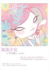 2011/05/01-07/30︱萬歲少女〈少女病〉創作展。