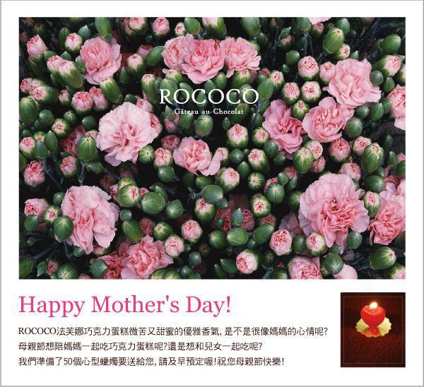 母親節蛋糕 ROCOCO甜蜜媽媽的心